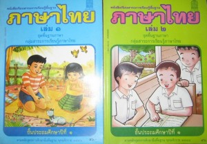 Thai_Textbooks